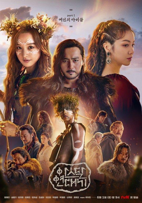 Arthdal Chronicles Season 1 Complete Episodes Download MP4 HD
