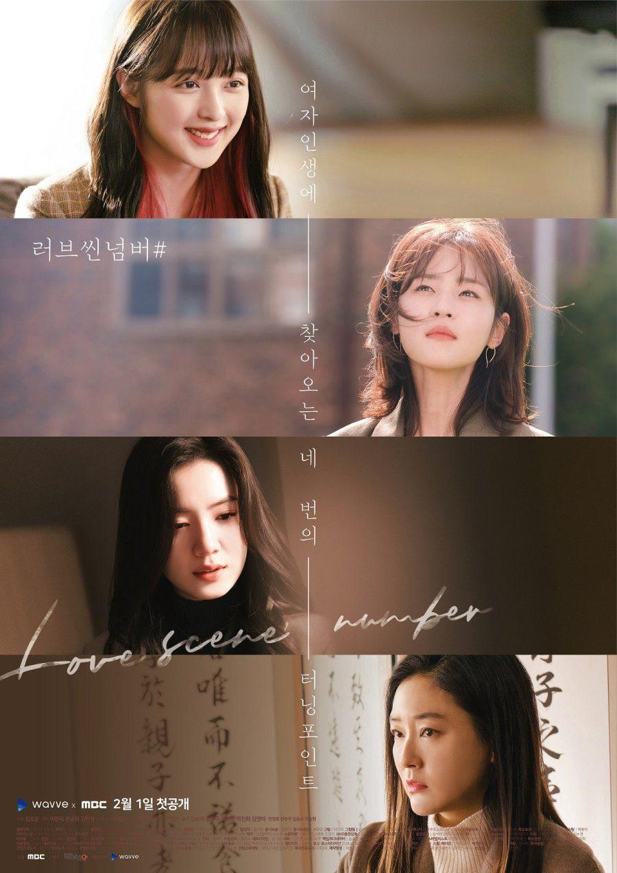 Love Scene Number Season 1 Complete